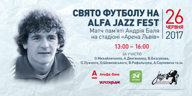 У Львові відбудеться матч пам'яті Андрія Баля у рамках Alfa Jazz Fest