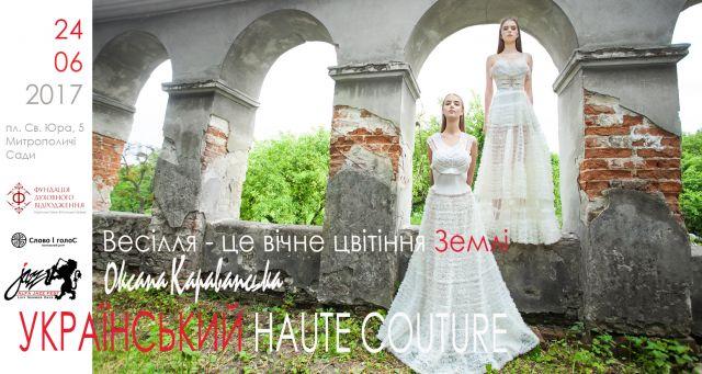 24 червня у Митрополичих Садах у Львові – показ нової колекції  Оксани Караванської  «Український Haute Couture»
