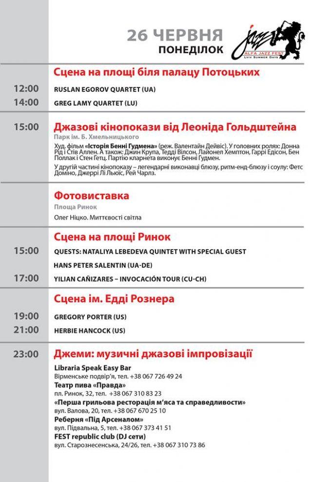 Розклад подій на 26 червня