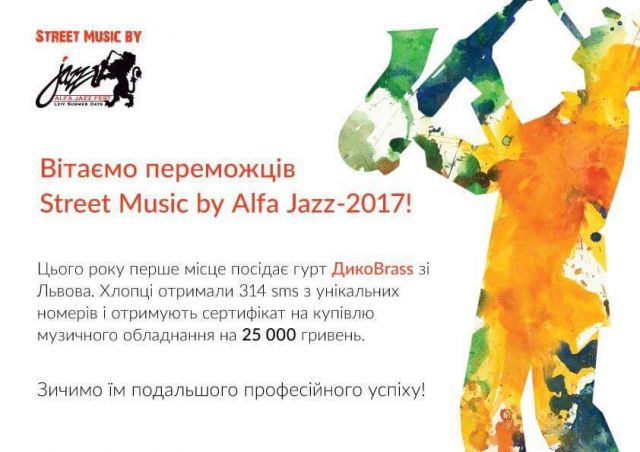 Вітаємо переможців Street Music by Alfa Jazz 2017!
