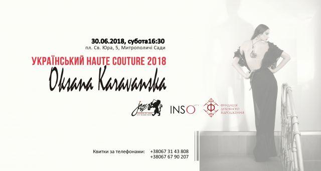 Оксана Караванська разом з оркестром «INSO-Львів» представляють Fashion-історію «Український Haute Couture»