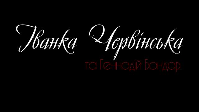 Сьогодні о 18:20 Іванка Червінська та Геннадій Бондар виступлять на Jazz Picnic на Стадіоні
