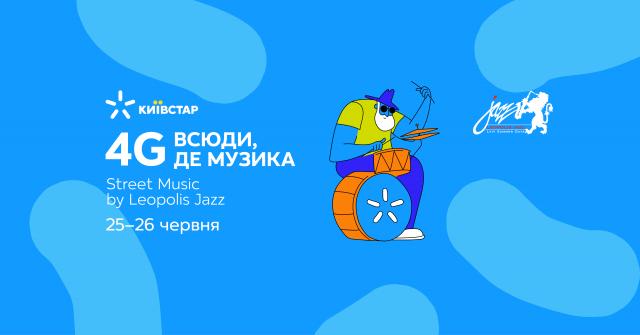 Street music by Leopolis Jazz together with Kyivstar