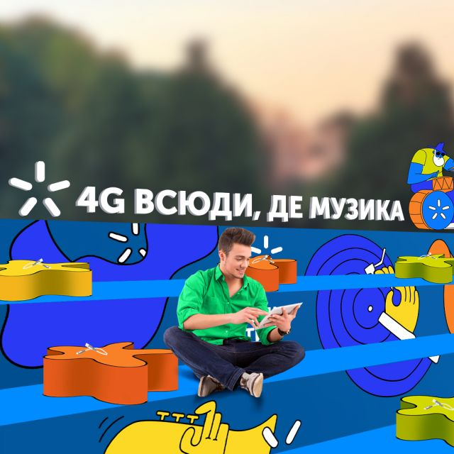 We invite you to Kyivstar picnic area
