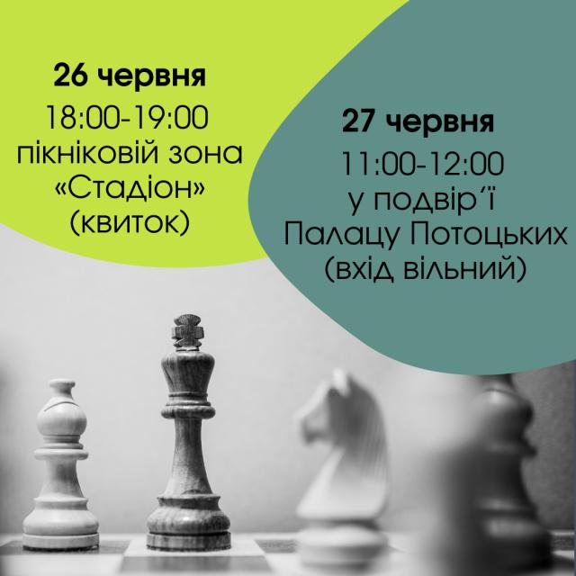 Сеанс одночасної гри на 12-ти дошках із чемпіонками світу та України