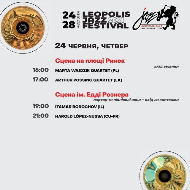 Программа мероприятий на 24 июня, четверг