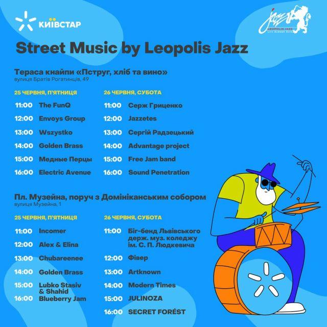 Street music by Leopolis Jazz вместе с Киевстар