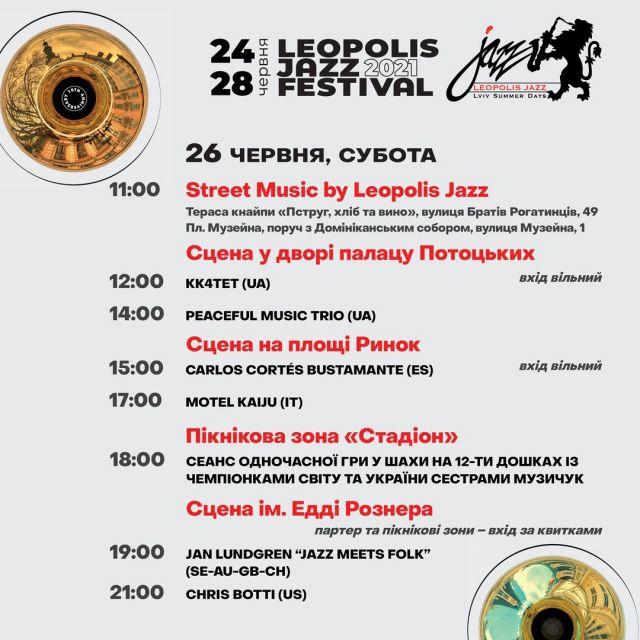 Программа мероприятий на 26 июня, субботу