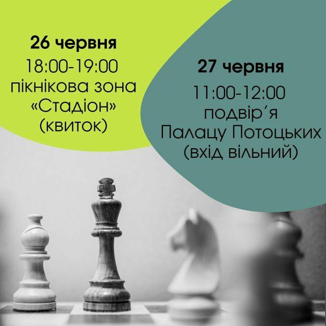 Состоится шахматный турнир с чемпионками мира и Украины