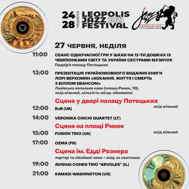 Программа мероприятий на 27 июня, воскресенье