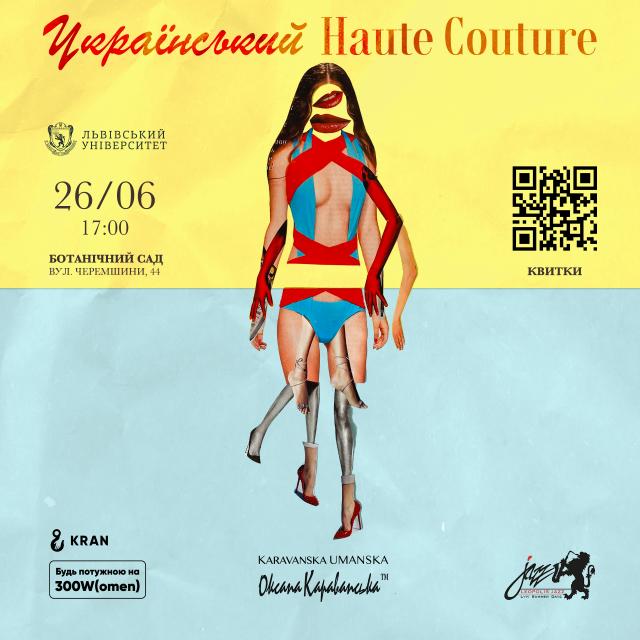 26 июня Украинский Haute Couture от Караванской