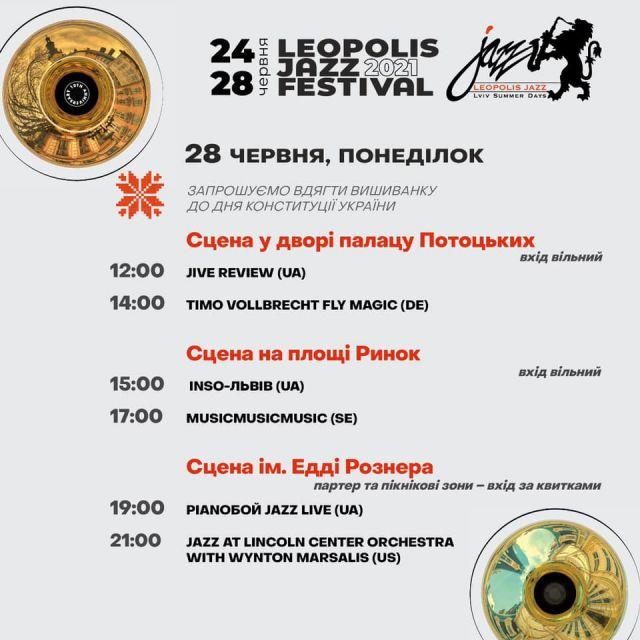 Программа мероприятий на 28 июня, понедельник.